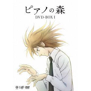 【DVD】 ピアノの森 BOX I