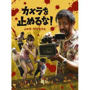 <BLU-R> カメラを止めるな!(Blu-ray Disc)