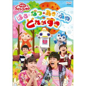 【DVD】 NHK「おかあさんといっしょ」ファミリーコンサート2018年秋