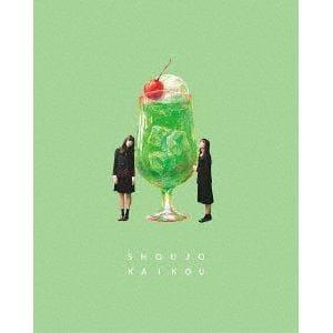 <BLU-R> 少女邂逅(監督・枝優花 完全監修パッケージ仕様)(Blu-ray Disc)