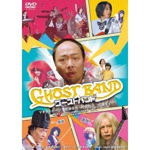 <DVD> ゴーストバンド