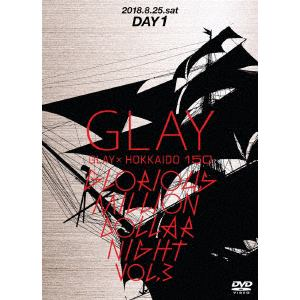<DVD> GLAY / GLAY × HOKKAIDO 150 GLORIOUS MILLION DOLLAR NIGHT vol.3(DAY1)