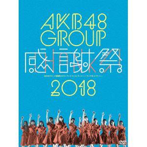 <DVD> AKB48 / AKB48グループ感謝祭2018~ランクインコンサート/ランク外コンサート~