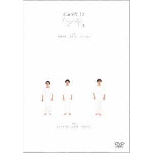 【DVD】 muro式.10「シキ」