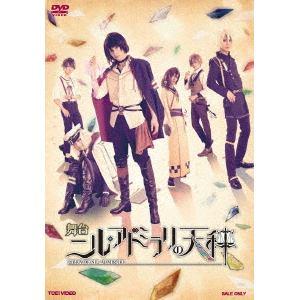 【DVD】 舞台「ニル・アドミラリの天秤」