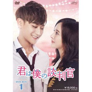 【DVD】 君は僕の談判官 DVD-BOX1
