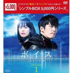 【DVD】ボイス~112の奇跡~ DVD-BOX1【シンプルBOX 5,000円シリーズ】