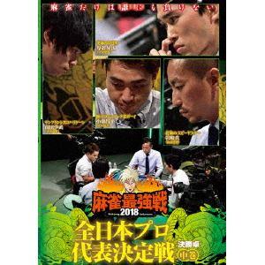 <DVD> 近代麻雀Presents 麻雀最強戦2018 全日本プロ代表決定戦 下巻