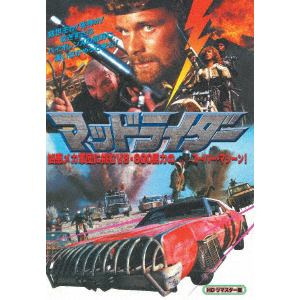 <DVD> マッドライダー HDリマスター
