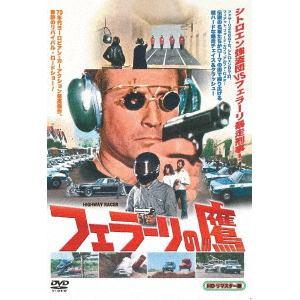 <DVD> フェラーリの鷹 HDリマスター