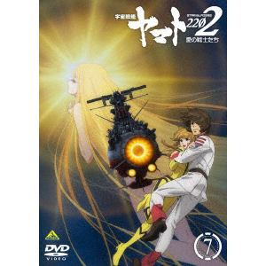 【DVD】 宇宙戦艦ヤマト2202 愛の戦士たち 7【最終巻】