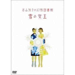 <DVD> 谷山浩子 / 谷山浩子の幻想図書館 雪の女王