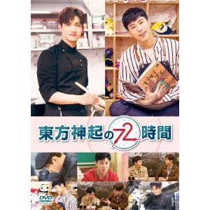 【DVD】 東方神起の72時間