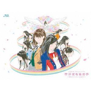 <BLU-R> AKB48 / AKB48 53rdシングル 世界選抜総選挙 ~世界のセンターは誰だ?~