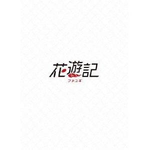 【DVD】 花遊記【ファユギ】 韓国放送版 DVD-BOX1