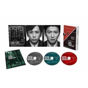 【DVD】 検察側の罪人 豪華版