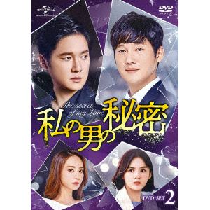 <DVD> 私の男の秘密 DVD-SET2