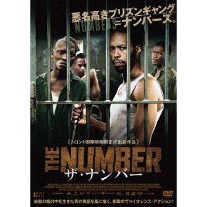 <DVD> ザ・ナンバー