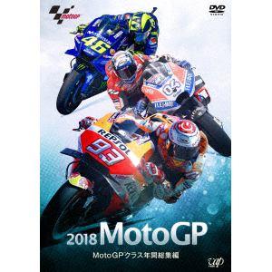 <DVD> 2018 MotoGP MotoGPクラス 年間総集編