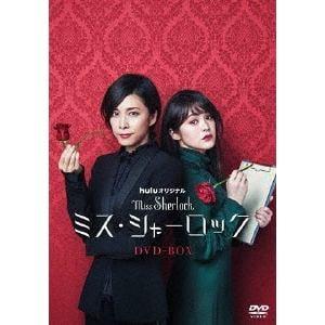 <DVD> ミス・シャーロック/Miss Sherlock