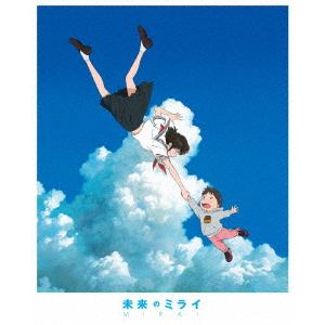 <BLU-R> 未来のミライ スペシャル・エディション