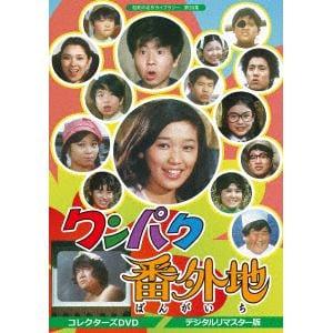 <DVD> 昭和の名作ライブラリー 第39集 ワンパク番外地 コレクターズDVD<デジタルリマスター版>