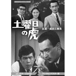 <DVD> 昭和の名作ライブラリー 第40集 土曜日の虎 コレクターズDVD<デジタルリマスター版>