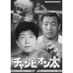 <DVD> 甦るヒーローライブラリー 第32集 チャンピオン太 コレクターズDVD<デジタルリマスター版>