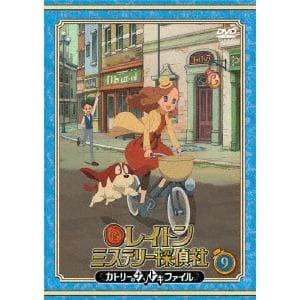 <DVD> レイトン ミステリー探偵社 ~カトリーのナゾトキファイル~ Vol.9