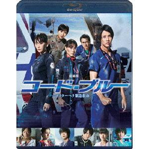 【発売日翌日以降お届け】<BLU-R> 劇場版コード・ブルー -ドクターヘリ緊急救命- 通常版