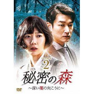 <DVD> 秘密の森~深い闇の向こうに~ DVD-BOX2