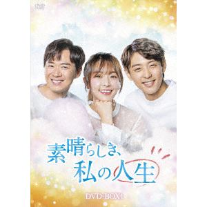 <DVD> 素晴らしき、私の人生 DVD-BOX1