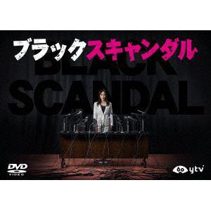 ブラツクスキヤンダルボ ブラックスキャンダルDVD-BOX山口紗弥加