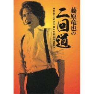 【DVD】藤原竜也の二回道 DVD-BOX