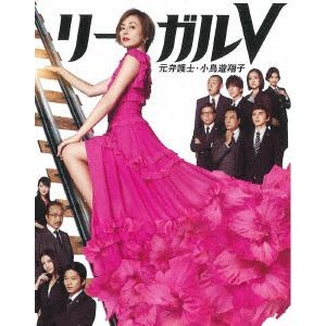 <DVD> リーガルV~元弁護士・小鳥遊翔子~ DVD BOX