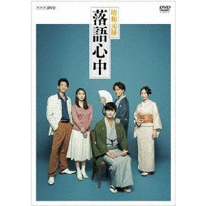 <DVD> NHKドラマ10「昭和元禄落語心中」DVDボックス