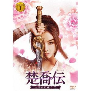 <DVD> 楚喬伝~いばらに咲く花~ DVD-BOX1