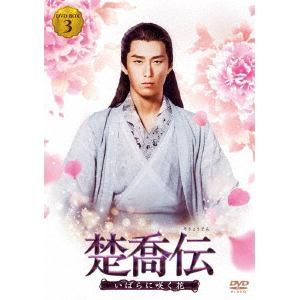 <DVD> 楚喬伝~いばらに咲く花~ DVD-BOX3