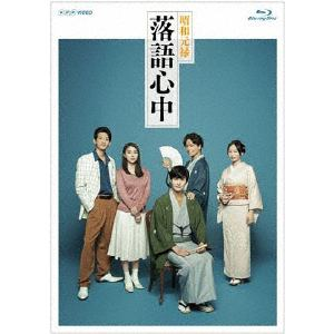<BLU-R> NHKドラマ10「昭和元禄落語心中」ブルーレイボックス