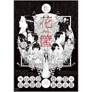 <DVD> 花筐/HANAGATAMI