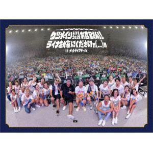 <DVD> ケツメイシ / ケツメイシ LIVE 2018 お義兄さん!!ライナを嫁にくださいm(_ _)m in メットライ フドーム