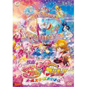 <DVD> 映画HUGっと!プリキュア・ふたりはプリキュア~オールスターズメモリーズ~(特装版)