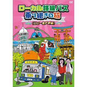 <DVD> ローカル路線バス乗り継ぎの旅 山口~室戸岬編