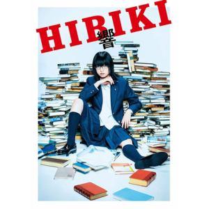 <DVD> 響 -HIBIKI- 通常版