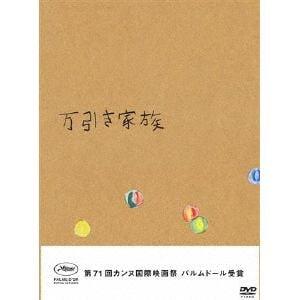<DVD> 万引き家族 豪華版