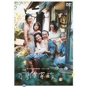 <DVD> 万引き家族 通常版