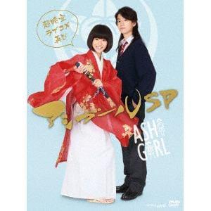 【DVD】 アシガールSP~超時空ラブコメ再び~