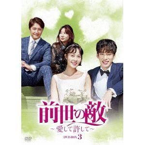 <DVD> 前世の敵~愛して許して~ DVD-BOX3