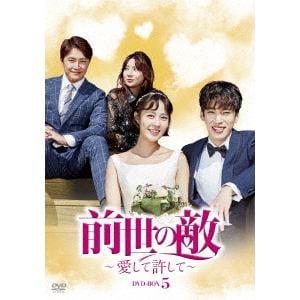 <DVD> 前世の敵~愛して許して~ DVD-BOX5