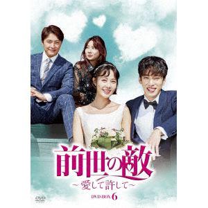 <DVD> 前世の敵~愛して許して~ DVD-BOX6